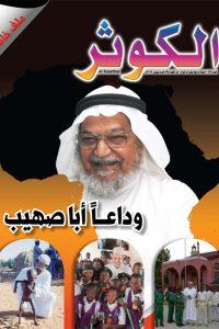مجلة الكوثر – عدد سبتمبر 2013