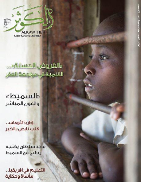 مجلة الكوثر – عدد مارس 2017