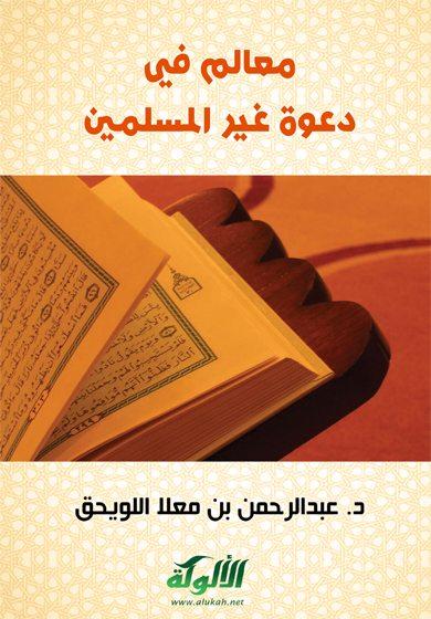 معالم في دعوة غير المسلمين