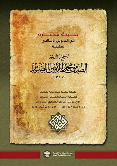 بحوث مختارة في التمويل الإسلامي تكريم البروفيسور الصديق الضرير رحمه الله