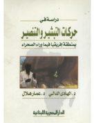 دراسة في حركات التبشير والتنصير بمنطقة إفريقيا فيما وراء الصحراء