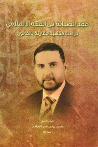 عقد الصيانة في الفقه الإسلامي: دراسة فقهية مقارنة بالقانون
