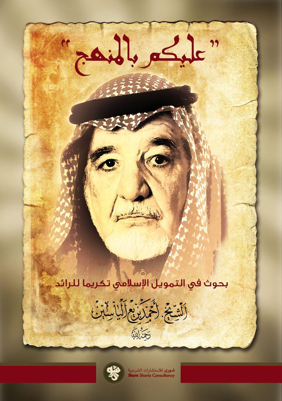 """""""عليكم بالمنهج"""" تكريما للرائد الشيخ أحمد بزيع الياسين رحمه الله"""