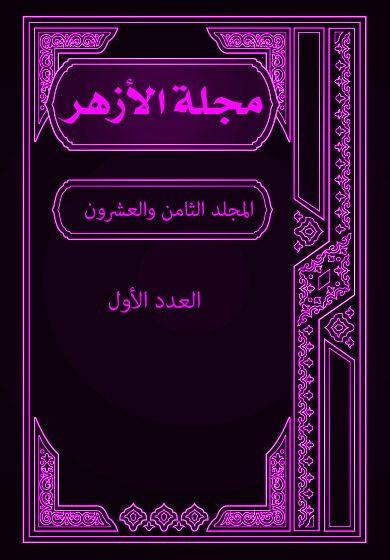 مجلة الأزهر (المجلد الثامن والعشرون- العدد الأول)