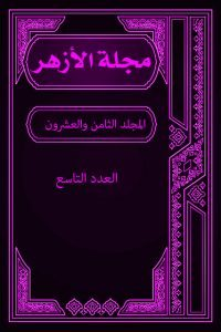 مجلة الأزهر (المجلد الثامن والعشرون- العدد التاسع)