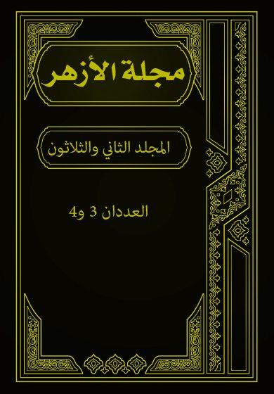 مجلة الأزهر (المجلد الثاني و الثلاثون- العددان 3 و 4)