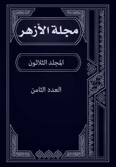 مجلة الأزهر (المجلد الثلاثون- العدد الثامن)