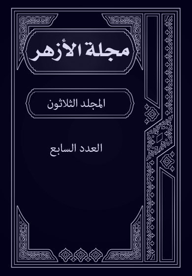 مجلة الأزهر (المجلد الثلاثون- العدد السابع)