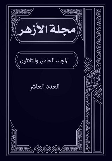 مجلة الأزهر (المجلد الحادى والثلاثون- العدد العاشر)