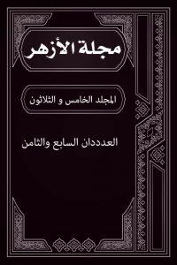 مجلة الأزهر (المجلد الخامس و الثلاثون- العدددان السابع والثامن)