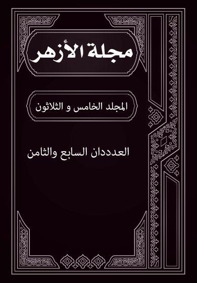 مجلة الأزهر (المجلد الخامس و الثلاثون- العددان السابع و الثامن)