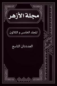 مجلة الأزهر (المجلد الخامس و الثلاثون- العدد التاسع)