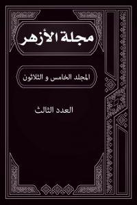 مجلة الأزهر (المجلد الخامس و الثلاثون- العدد الثالث)