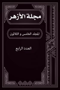 مجلة الأزهر (المجلد الخامس و الثلاثون- العدد الرابع)