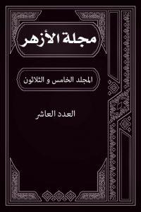 مجلة الأزهر (المجلد الخامس و الثلاثون- العدد العاشر)