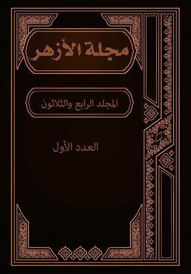 مجلة الأزهر (المجلد الرابع و الثلاثون- العدد الأول)