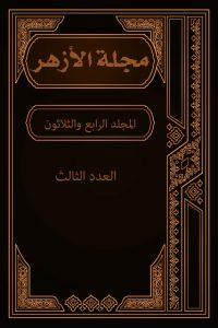 مجلة الأزهر (المجلد الرابع و الثلاثون- العدد الثالث)