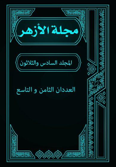 مجلة الأزهر (المجلد السادس و الثلاثون- العددان الثامن والتاسع)