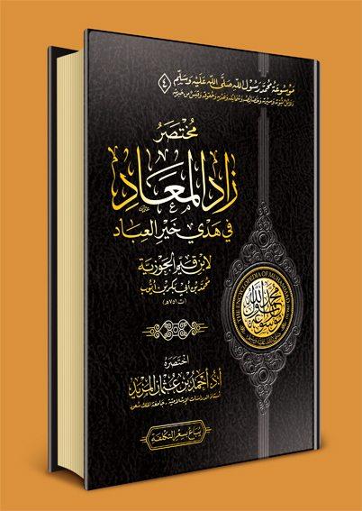 مختصر زاد المعاد في هدي خير العباد لابن القيم