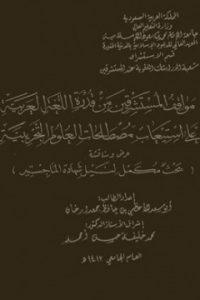مواقف المستشرقين من قدرة اللغة العربية علي استيعاب مصطلحات العلوم التجربية