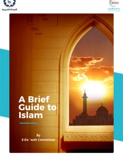 A Brief Guide to Islam