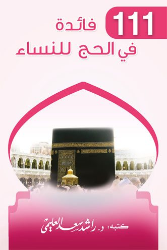 111 benefits in hajj women
