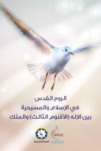 الروح القدس في الإسلام والمسيحية