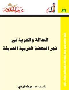 العدالة والحرية في فجر النهضة العربية الحديثة