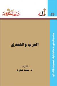 العرب والتحدي