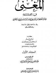 المغني في الضعفاء (المجلد الأول)