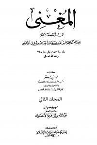 المغني في الضعفاء (المجلد الثاني)