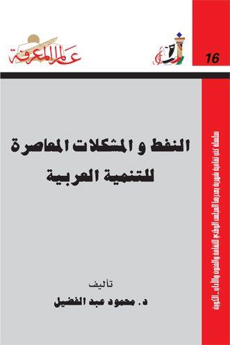 النفط والمشكلات المعاصرة للتنمية العربية