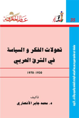 تحولات الفكر والسياسة في الشرق العربي