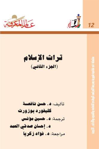 تراث الاسلام الجزء الثاني