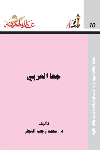 جحا العربي