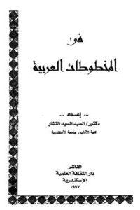 في المخطوطات العربية