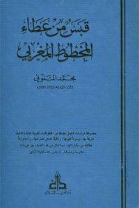قبس من عطاء المخطوط المغربي