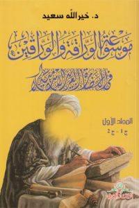 موسوعة الوراقة والوارقين في الحضارة العربية الإسلامية- المجلد الاول ج1-ج2