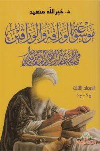 موسوعة الوراقة والوارقين في الحضارة العربية الإسلامية- المجلد الثالث ج5-ج6