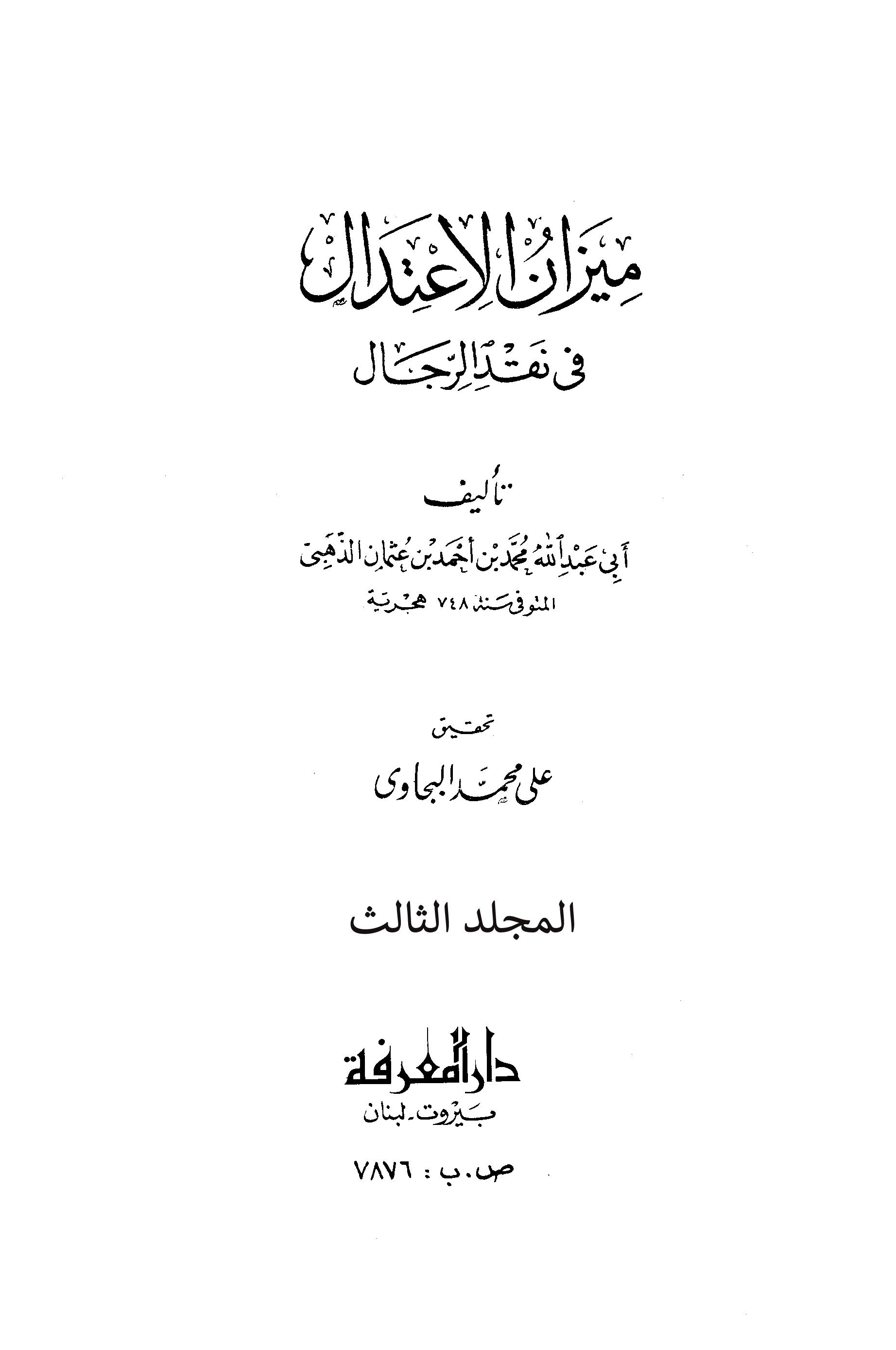 ميزان الاعتدال فى نقد الرجال (المجلد الثالث)