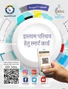 इस्लाम की खोज (Smart Card: Hindi)