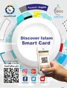 Discover Islam Smart Card (English)