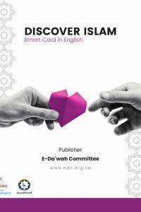 Discover Islam Smart Card (English)
