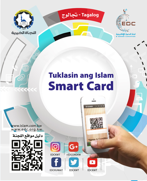 Tuklasin ang Islam Smart Card