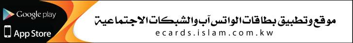 موقع وتطبيق بطاقات الواتس آب والشبكات الاجتماعية