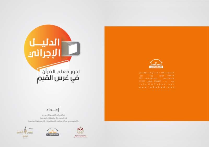 الدليل الإجرائي لدور معلم القرآن الكريم في غرس القيم
