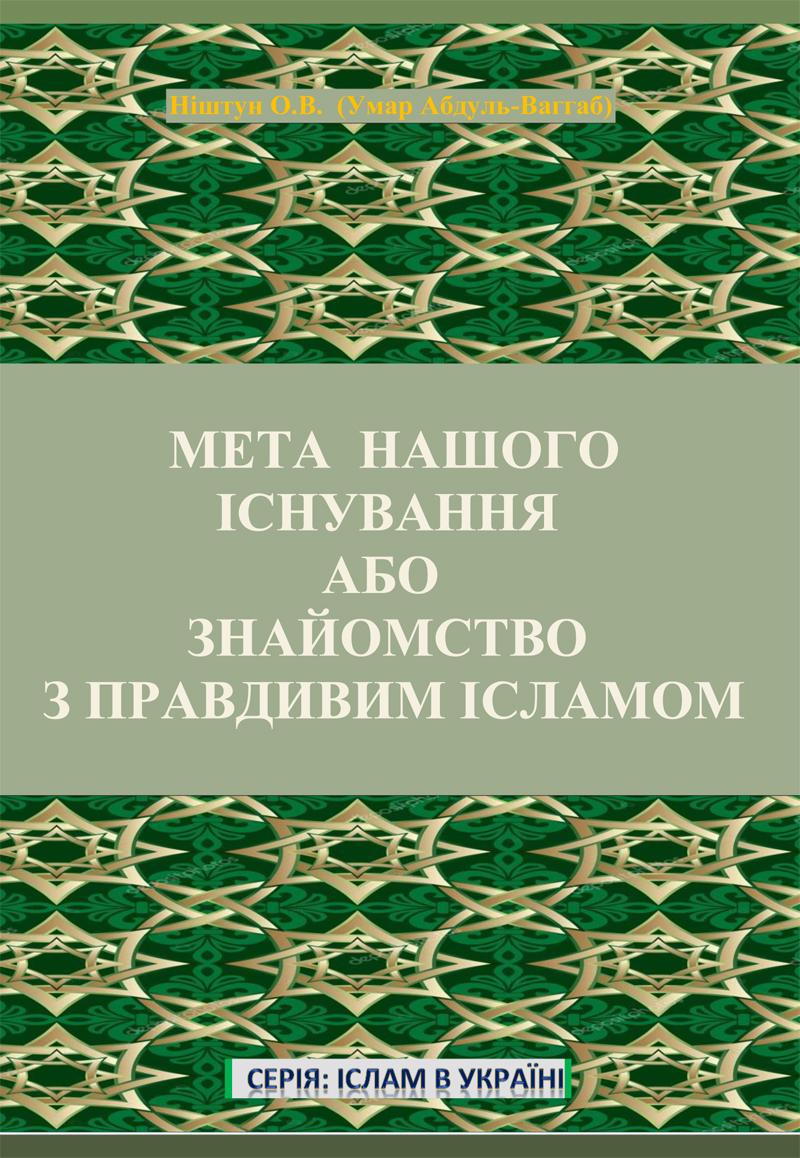 МЕТА НАШОГО ІСНУВАННЯ АБО ЗНАЙОМСТВО З ПРАВДИВИМ ІСЛАМОМ