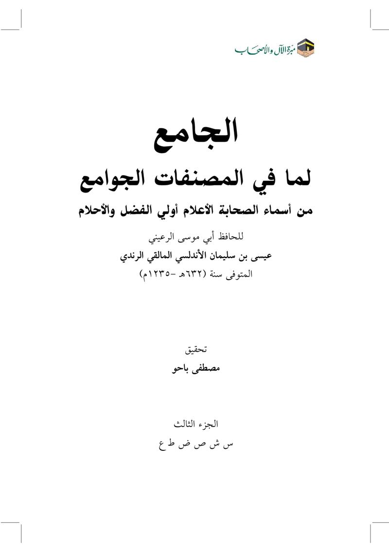 الجامع لما في المصنفات الجوامع من أسماء الصحابة الأعلام أولي الفضل والأحلام- الجزء الثالث