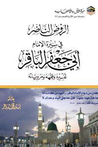 الروض الناضر في سيرة الإمام أبي جعفر الباقر: تفسيره وفقهه ومروياته