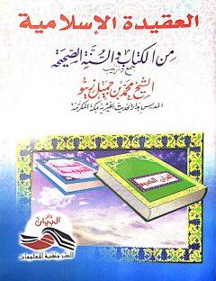 العقيدة الإسلامية من الكتاب والسنة الصحيحة